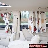 汽車防曬 卡通吸盤汽車窗簾車用遮陽簾神器板車窗磁吸側窗伸縮式防曬隔熱檔YTL