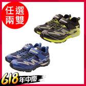 日本Moonstar機能童鞋  任選2雙