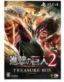 PS4  進擊的巨人 2 中文 限定版 寶箱版 全新品,最後一套