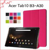 宏碁 Acer Iconia Tab 10 B3-A30 卡斯特紋 三折 平板皮套 側翻皮套 超薄 簡約 支架 時尚 平板保護殼