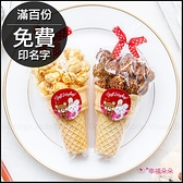 奇奇妮妮小甜筒爆米花(焦糖/巧克力2口味可挑) 遊戲抽獎 二次進場 情人節禮物 婚禮小物 來店禮