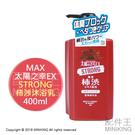 現貨 日本 MAX 太陽之幸EX STRONG 柿涉沐浴乳 加強版 體臭 汗味 400ml