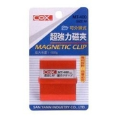 《享亮商城》MT-400 可分類式強力磁夾 COX