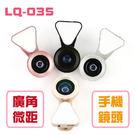 加購 無暗角+補光燈 LIEQI LQ-035 廣角鏡頭+微距 夾式鏡頭 自拍神器 手機鏡頭 現貨 不挑色
