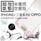 四角空壓 iPhone X 5 SE 6 7 8 Plus 三星 Note 4 5 J5 J7 2016 Prime OPPO A39 A57 R9s 手機殼 防摔 來電顯示 來電閃