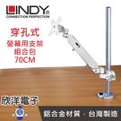 LINDY林帝《優惠組合價》液晶螢幕氣壓式支臂 + 穿孔式支桿 70CM (40940+40963)