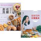 田安石的低醣餐桌+低醣廚房(2書)