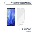 夏普Sharp AQUOS S2 非滿版高清亮面保護貼 保護膜 螢幕貼 軟膜 不碎邊