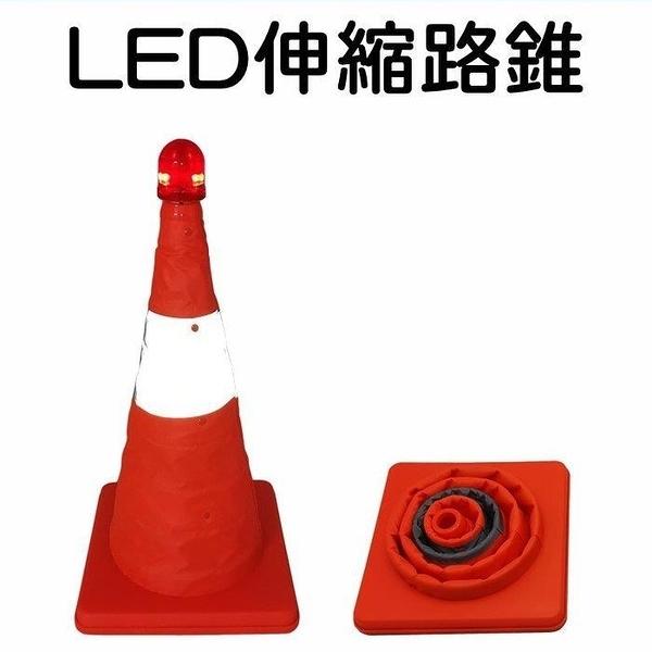 【南紡購物中心】【珍愛頌】C049 伸縮LED警示燈路錐 (小號) 送電池