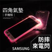 S8 Plus 三星 SAMSUNG 四角氣墊防摔來電閃 手機殼 保護殼 保護套 實拍6色現貨