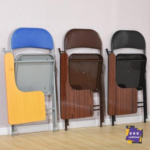 摺疊椅 培訓椅帶寫字板會議記者椅學生摺疊一體桌椅教學寫字辦公塑鋼椅子T