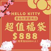 【新春超值 $888福袋】總市價超過$2500元的Hello Kitty寶寶用品 超划算!超實用!