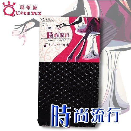 琨蒂絲 KXJ01-P054 花紋半統網襪