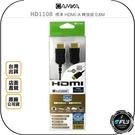 《飛翔無線3C》CAMKA 肯佳 HD1108 標準 HDMI-A 轉接線 0.8M◉公司貨◉支援 Full HD