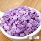 搭嘴好食 即食沖泡乾燥紫山藥丁 素食 乾...