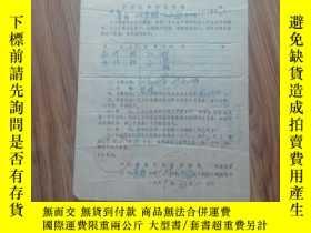 二手書博民逛書店罕見農付產品採購合同(69年)Y189911 歙縣王村供銷合作社
