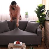 沙發套全包萬能套罩宜家純色加厚組合三人防滑四季彈力皮套沙發罩【快速出貨八折優惠】