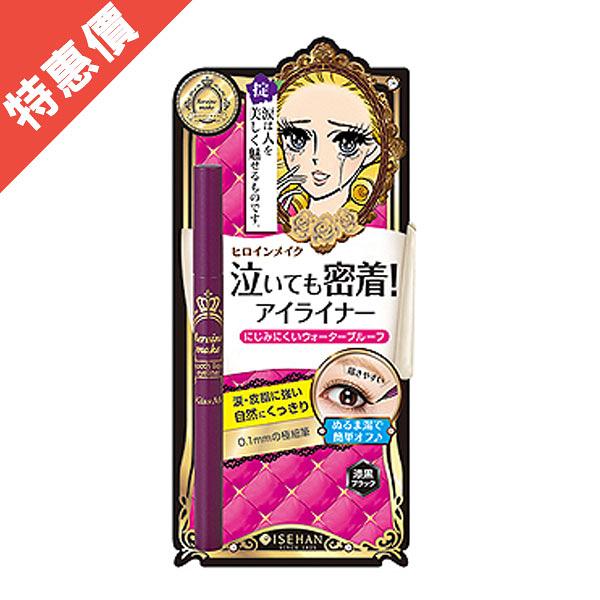 Kiss Me奇士美 花漾美姬 華爾滋淚眼防水眼線液筆(035637) 0.4ml【娜娜香水美妝】
