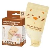 小獅王辛巴 Simba 拋棄式雙層奶粉袋 12入 奶粉分裝袋 1213 奶粉袋