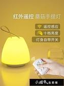 台燈 充電式遙控小夜燈插電睡眠臥室床頭創意嬰兒寶寶餵奶護【2021歡樂購】
