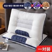 南極人決明子枕頭單人蕎麥護頸椎枕助睡眠雙人枕芯一對裝家用宿舍 青木鋪子「快速出貨」