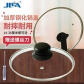 鍋蓋鋼化玻璃鍋蓋玻璃蓋子炒鍋鍋蓋透明大小不粘鍋鍋蓋把手家用30/32 JD新品來襲