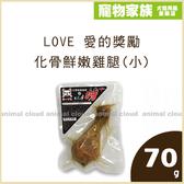 寵物家族-LOVE 愛的獎勵 化骨鮮嫩雞腿(小)70g
