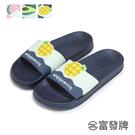 【富發牌】健康滿點水果防水拖鞋-藍/粉/綠 1SH16