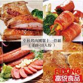 【富統食品】中秋烤肉超值11件組(約8~10人份)《平均每人只要198元》