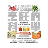 烹飪的科學:聚焦7大類食物,用最新科學研究食材原理,圖解160個烹調上的疑難雜症