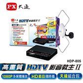 PX大通 高畫質數位電視接收機HDP-805
