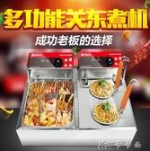 煮面爐商用麻辣燙爐串串香煮鍋電熱魚蛋機小吃設備 卡卡西YYJ