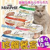 【ZOO寵物樂園】美國MonPetit貓倍麗》貓咪珍饌系列餐盒-57g