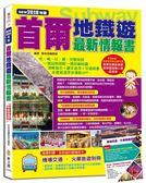 首爾地鐵遊最新情報書(2018版)(附贈機場交通‧火車旅遊別冊)