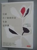 【書寶二手書T6/社會_ISK】別讓孩子繼續錯過生命這堂課-台灣教育的缺與盲_楊照