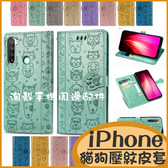 蘋果iPhone7Plus XS XR XSmax動物壓紋皮套 i8 i6s Plus側翻插卡保護套 軟邊手機殼 磁吸翻蓋套 可愛貓咪