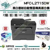 【搭10支原廠TN-2460+A4一箱5包】Brother MFC-L2715DW 黑白雷射自動雙面傳真複合機