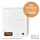 日本代購 空運 2019新款 IRIS OHYAMA IHC-T71 IH 電磁爐 7段火力 1400W 白色 大液晶