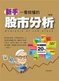 (二手書)新手一看就懂的股市分析(增修版)