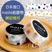 【菲林因斯特】日本進口 maste 繽紛幾何 MKT19 紙膠帶 裝飾拍立得 空白底片 卡片 手帳  mt