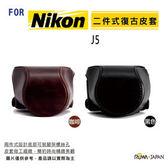 ROWA FOR NIKON J5 10-30mm  系列 皮套