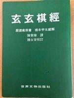 二手書博民逛書店 《玄玄棋經》 R2Y ISBN:9575611969│晏天章