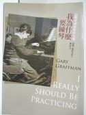 【書寶二手書T2/傳記_HIV】我為什麼要練琴:音樂老頑童葛拉夫曼_蓋瑞‧葛拉夫曼