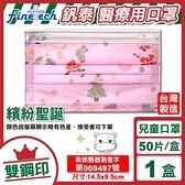 釩泰 雙鋼印 兒童醫用口罩(繽紛聖誕) 50入/盒 (台灣製造 CNS14774) 專品藥局【2016963】