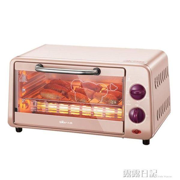 電烤箱家用 小烤箱 多功能全自動烘焙小型 迷你蛋糕 220V igo 露露日記