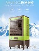 移動蒸發式冷風機家用節能水冷空調扇冷風扇工業商用大風量  KB4993 【歐爸生活館】