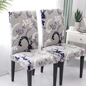 8折免運 椅套 彈力餐桌椅子套北歐凳子罩套裝酒店餐廳坐墊家用餐廳座椅套