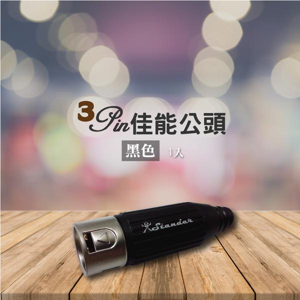 【中將3C】XLR 3P佳能 公頭   .ST-600M-B