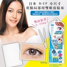 日本 D-UP 小尺寸重點局部用雙眼皮貼布/盒