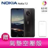 分期0利率 Nokia 7.2 6G/128G 6.3吋蔡司認證AI三鏡頭智慧型手機 贈『氣墊空壓殼*1』